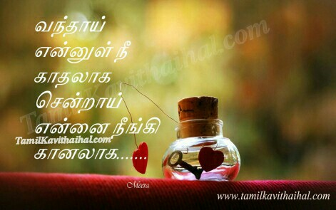 heart touching kadhal kavithai sogam kanal meera love poems images download