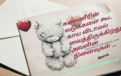 heart touching kanner quotes for pure one side love vadu ninaivu kayam vali ranam kadhal soham meera poem pictures