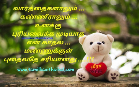 heart touching kanner sogamana aaruthal kavithai love faliure meera quotes varthai kanner mannukul maranam hd image