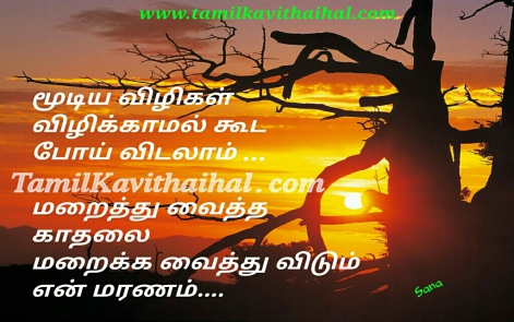 heart touching love failure quotes in tamil maranam life