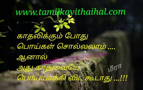 heart touching love failure quotes in tamil painful manasu kanner kavithai poiyana uyir meera poem facebook dp status download