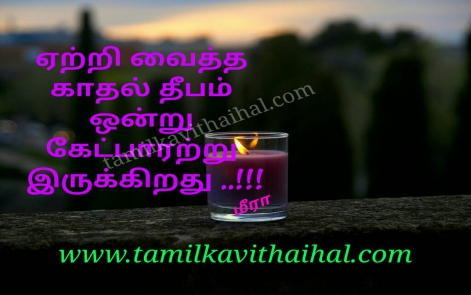 heart touching love failure tamil quotes one side kadhal kavithai theepam meera poem whatsapp hd wallpapper