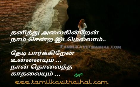 heart touching meera kanner kavithai love failure soham kadhal ranam pirivu hd wallpaper gallery pic