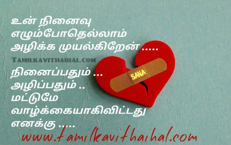 heart touching oru thalai kadhal kavithai feel about pain one side affection sana kanner poem ninaivu whatsapp hd wallpaper