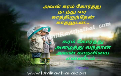 heart touching painful love failure kavithai oneside girl kadhal kavithai in tamil meera poem whatsapp images download