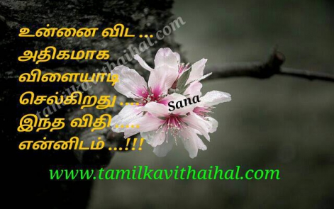 heart touching painful tamil sad kavithai sana poem vithi game vali manasu ranam whatsapp dp status collection