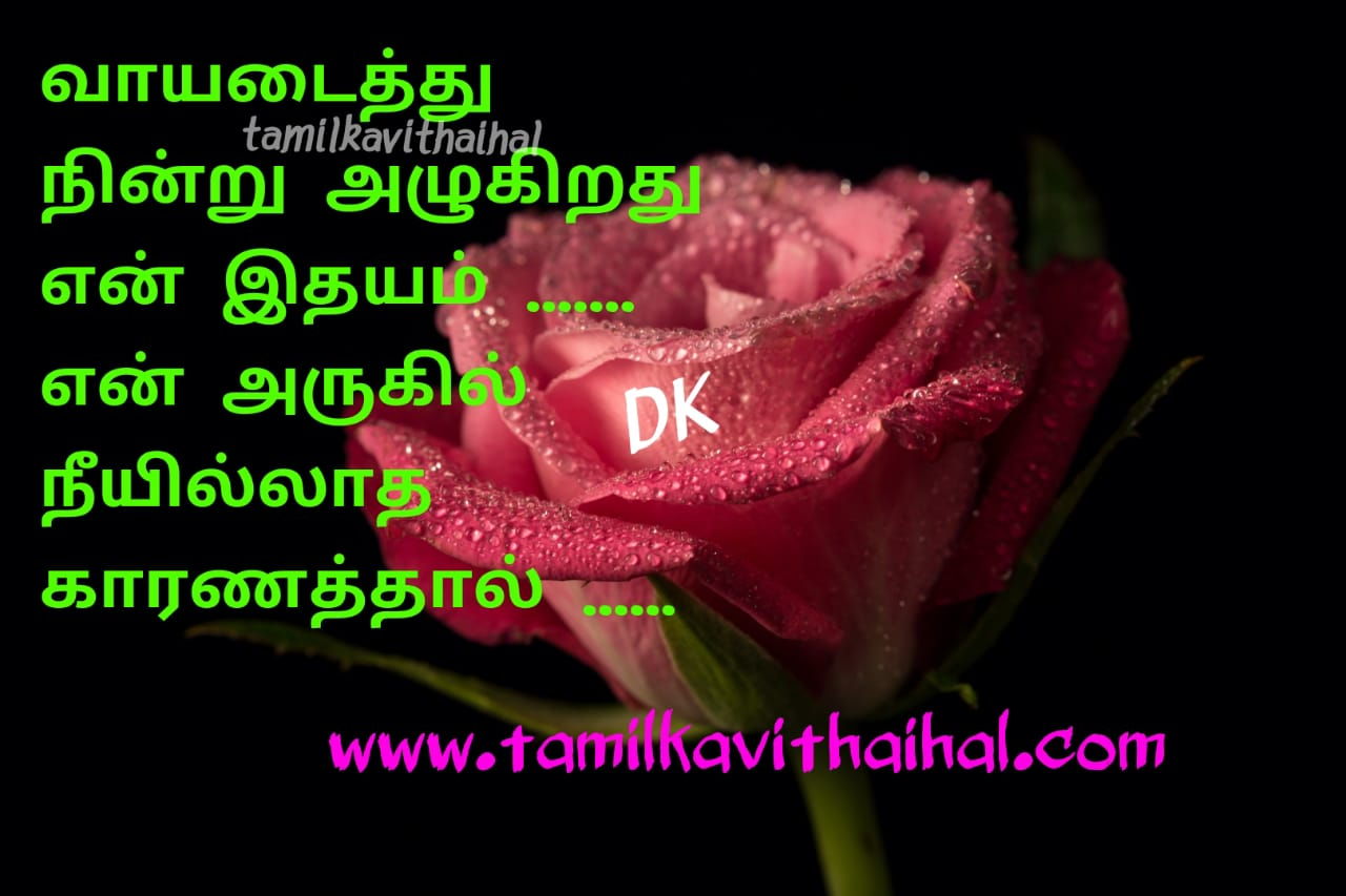 heartbroken oneside love failure tamil quotes touching feel pain myheart story hurting tamilkavithai