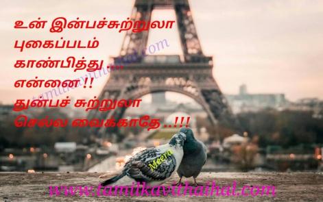 hurting quotes in tamil language inba suttrula tour photos love failure meera poem whatsapp dp picture