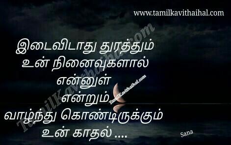 idaividathu thurathum ninaivukal kavithai in tamil vali yapagam ranam love feel meera poem whatsapp images