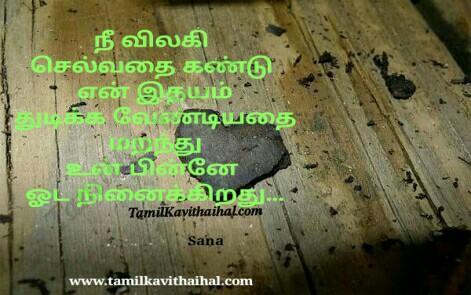 idhayam thudippu kavithai vali soham ilappu kanner emotions love sana poem facebook images