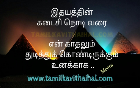 idhaym kadaisi nodi en kadhal thudikum unakka last mins memories for love failure pain kanner meera poem facebook image download