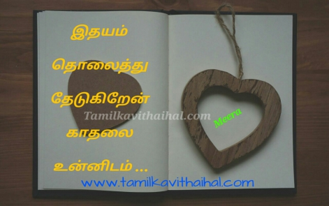 idhaym tholaithu thedukiren kadhal unnidam best love quotes for tamil boys and girls meera poem facebook image download