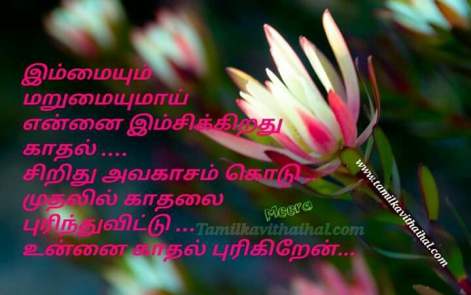imsai kadhal understanding pain vali purithal tamil love kavithai meera poem whatsapp images download