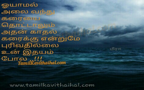 kadal alai karai kadhal between you and me mis understanding love feel kavithai meera poems whatsapp images download