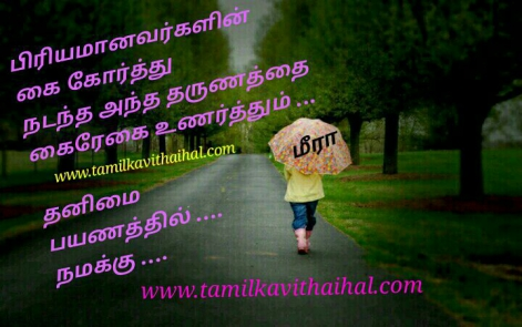kadhal kanner vali ranam painful feelig thanimai payanam alagu miss you meera kavithai