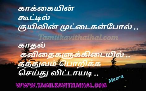 kadhal kavithai eluthum kadhalan thathuvam porikka seithal aval vali pirivu soham meera poem whatsapp images download