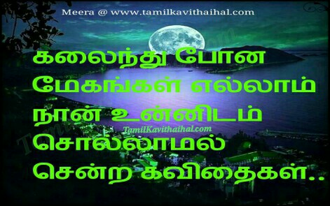 kadhal kavithaigal tamil love poems megam love proposal nila girl feel meera images download
