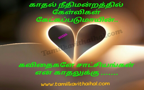 kadhal mandram kelvi kavithai saatchi best word for love proposal meera poem facebook status images download