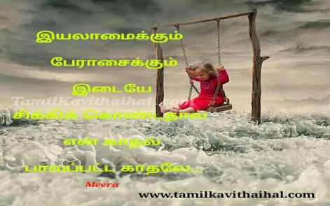 kadhal pirivu kavithai in tamil boy pain feel missing girl love meera poem facebook status whatsapp images