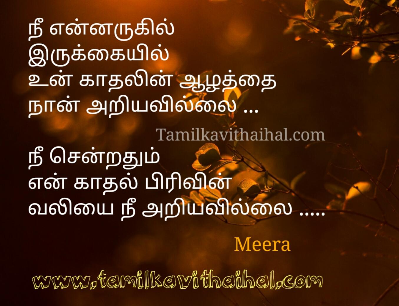 kadhal pirivu soham vali kavithai in tamil images