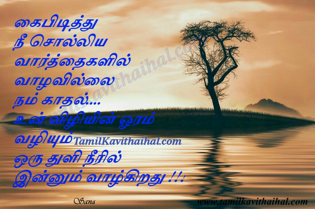 Husband Wife Couples Romantic Kavithaigal In Tamil About Love