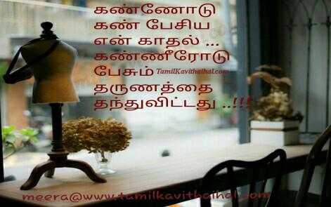 kan ppesum kadhal kanner thandhu sendradhu pirivu vali ranam kavithai in tamil language meera poems whatsapp images