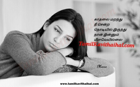 kanneer kadhal kavithai about love failure sad love sogam thanimai girl images