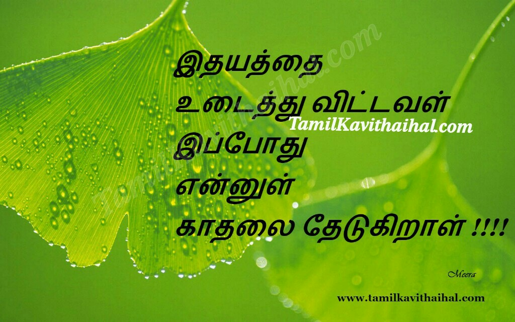 kanneer kadhal kavithai idhayam udaithu vittal thedal sogam love failure images for facebook whatsapp