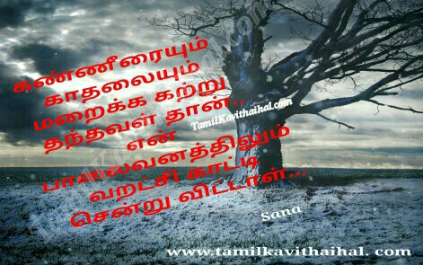 kanneer kadhal kavithai palai vanam varatchi vali soham meera poem whatsapp images download