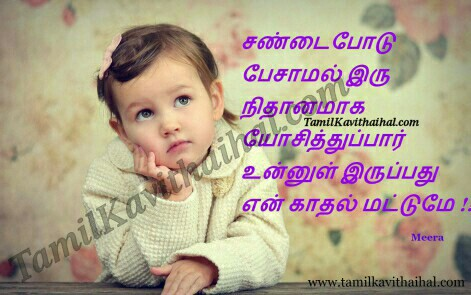 kanneer kadhal kavithai sandai husband wife yosanai meera sad love poems images