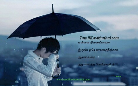 kanneer kadhal men feel love rain soham tamil