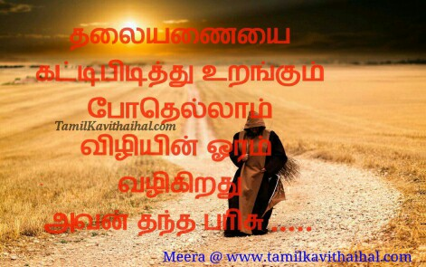 kanneer kadhal parisu thalaiyanai tamil poems about love failure meera sogam veruppu images download
