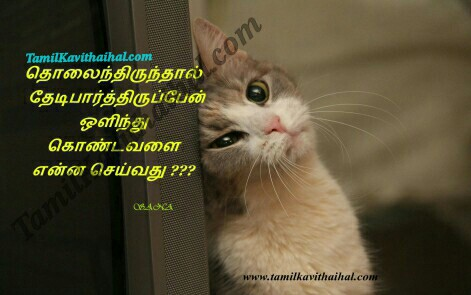 kanneer kavithai in tamil kadhal tholvi love failure boy feel cat sogam pain vali heart touching whatsapp facebook