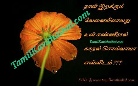 kathal vali kavithai in tamil maranam kadhal solvaya boy girl feel sana images download for whatsapp facebook