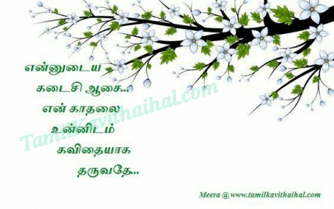kavithaigal in tamil about love failure kanneer kavithai kadaisi aasai meera images download for facebook whatsapp