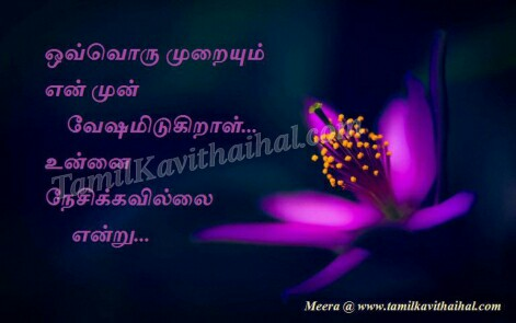 kavithaigal in tamil about love failure kanneer kavithai vesam sogam boy feelings meera images download for facebook whatsapp