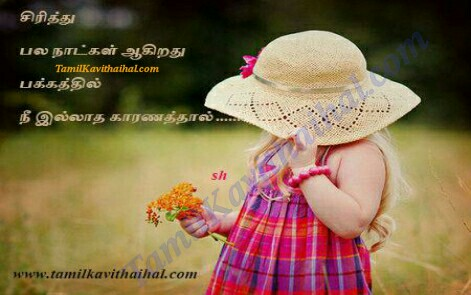 love baby quotes tamil kavithai girl kadhal quotes