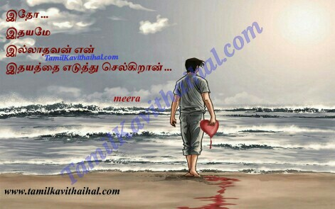 love broken sad feel kadhal kavithai tamil