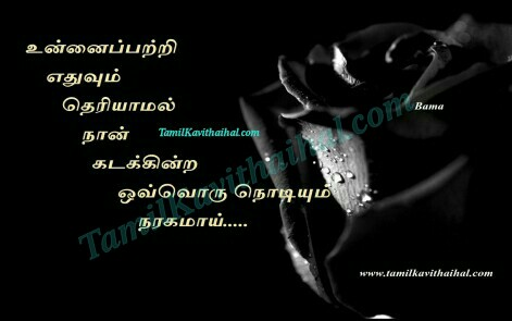 love failure heart touching messages in tamil kadhal tholvi bama quotes images downloads unnai theryamal kanneer