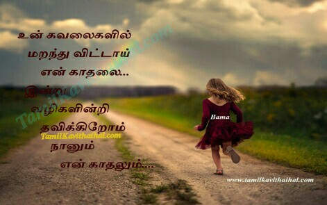 love failure heart touching messages in tamil kadhal tholvi bama quotes images downloads