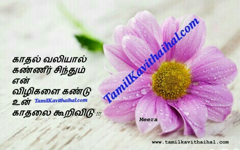 Heart | Heart touching beautiful tamil love kavithaigal - Page 7