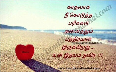 love failure lines in tamil kadhal parisu kanneer idhayam sogam sad ematram meera girl boy feelings quotes