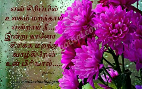 love failure quotes images for facebook in tamil kavithai kanneer sana siripu maranthen unnal girl feelings whatsapp