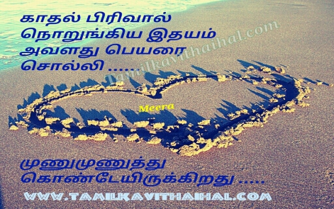 love failure quotes in tamil pirivu kavithai heart touching meera poem facebook whatsapp images download