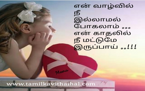 love kavithai girl oneside kadhal feel meera poem facebook whatsapp images download