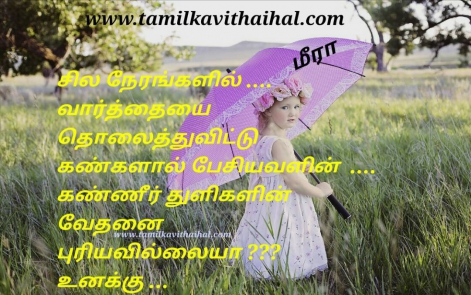 love pain vali sogam kavithai for girls real kadhal tholvi ethirparpu kanner thulikal vethanai understanding miss u image