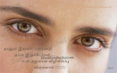 love tamil quotes kavithai eye feel boy