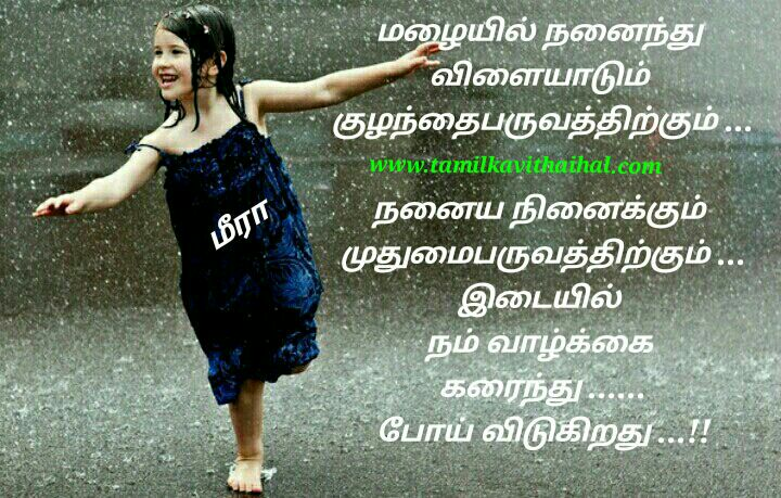 malai quotes valkai meera tamil