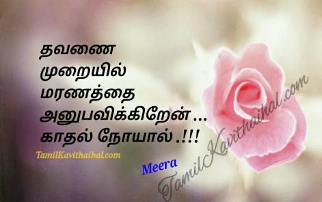 maranam thavnai murayil aval kadhal meera latest tamil quotes