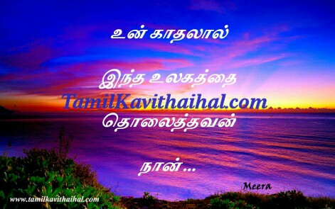 men feel kadhal kavithai about pirivu love soham ulakam meera poems whatsapp images